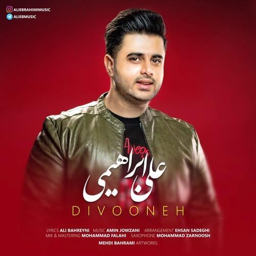 دانلود آهنگ جدید علی ابراهیمی به نام دیوونه