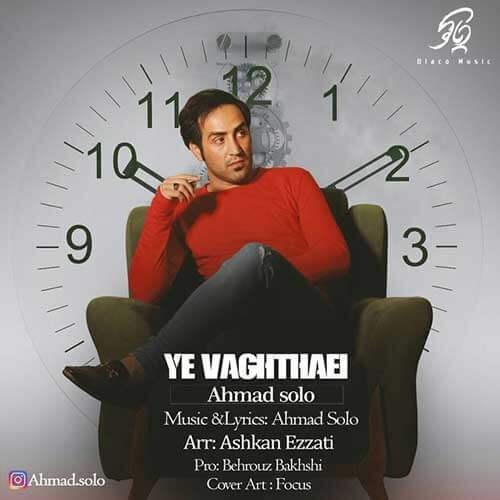دانلود آهنگ جدید احمد سلو به نام یه وقتایی