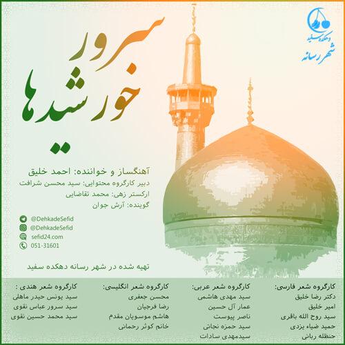 دانلود آهنگ جدید احمد خلیق به نام سرور خورشیدها