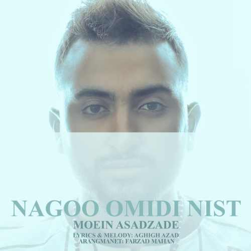 دانلود آهنگ جدید معین اسد زاده به نام نگو امیدی نیست