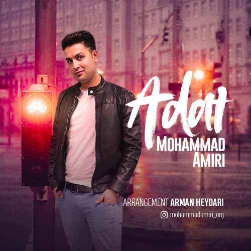 دانلود آهنگ جدید محمد امیری به نام عادت