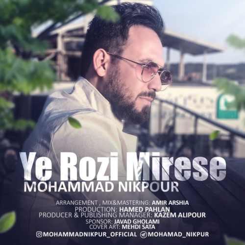 دانلود آهنگ جدید محمد نیکپور به نام یه روزی میرسه