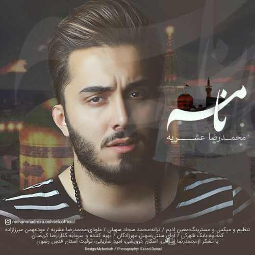 دانلود آهنگ جدید محمدرضا عشریه به نام نامه