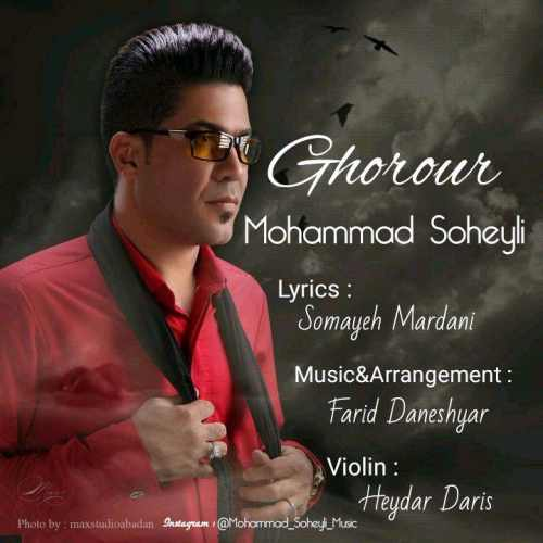 دانلود آهنگ جدید محمد سهیلی به نام غرور