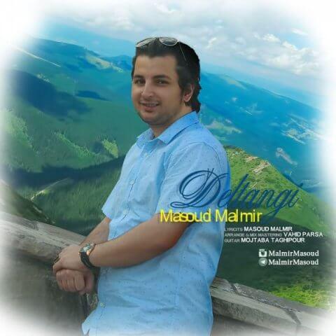 دانلود آهنگ جدید مسعود مالمیر به نام دلتنگی
