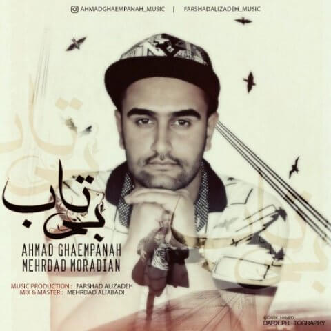 دانلود آهنگ جدید احمد قائم پناه به نام بی تاب