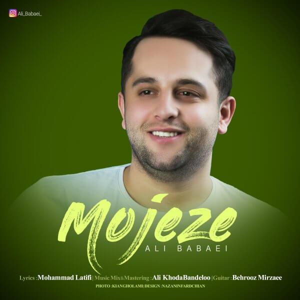 دانلود آهنگ جدید علی بابایی به نام معجزه