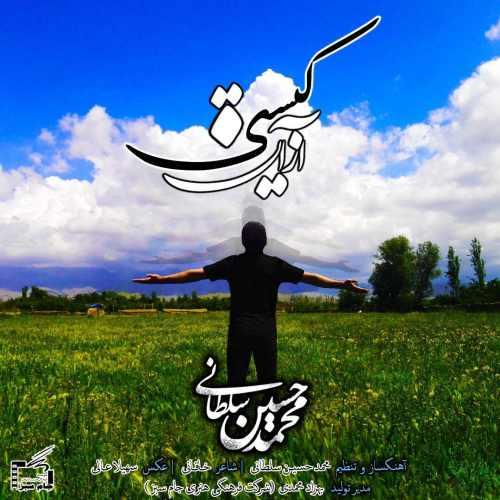 دانلود آهنگ جدید محمد حسین سلطانی به نام از آن کیستی