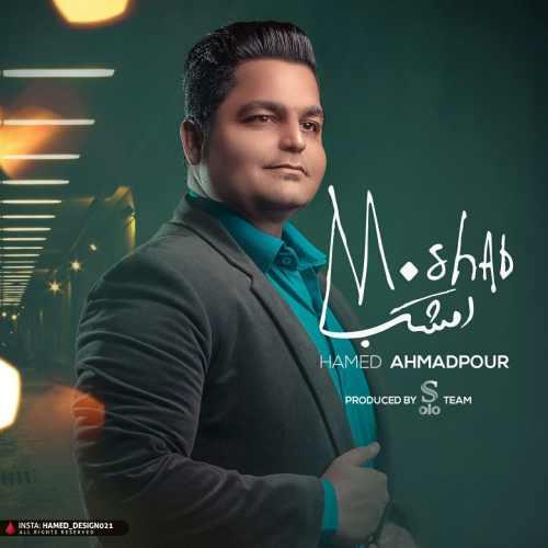 دانلود آهنگ جدید حامد احمدپور به نام امشب