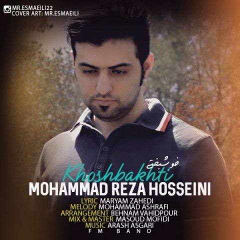 دانلود آهنگ جدید محمد رضا حسینی به نام خوشبختی