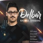 hs 153504103683933196rasoul shabani delbar 150x150 - دانلود آهنگ رسول شعبانی به نام دلبر