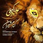 hs Ali Zand Vakili Koname Shiran 150x150 - دانلود آهنگ جدید علی زند وکیلی به نام کنام شیران