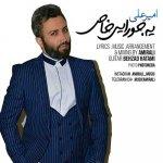 hs Amir Ali Ye Jooraei Khas 150x150 - دانلود آهنگ جدید امیرعلی به نام یه جورایی خاص