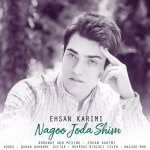 hs Ehsan Karimi Nagoo Joda Shim 150x150 - دانلود آهنگ جدید احسان کریمی بنام نگو جدا شیم