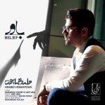 hs Hamed Homayoun Bavar 150x150 - دانلود آهنگ جدید حامد همایون به نام باور