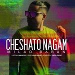 hs Milad Baran Cheshato Nagam 150x150 - دانلود آهنگ جدید میلاد باران به نام چشاتو نگم