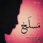 hs Mohsen Chavoshi Maslakh 150x150 - دانلود آهنگ جدید محسن چاوشی به نام مسلخ