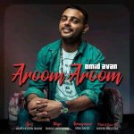 hs Omid Avan Aroom Aroom 150x150 - دانلود آهنگ جدید امید آوان بنام آروم آروم