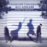 hs Ali Ashabi Asheghe Ghadimi 150x150 - دانلود آهنگ جدید علی اصحابی به نام عاشق قدیمی