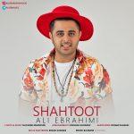 hs Ali Ebrahimi Shahtoot 150x150 - دانلود آهنگ جدید علی ابراهیمی بنام شاتوت