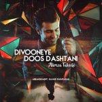 hs Alireza Talischi Divooneye Doos Dashtani 150x150 - دانلود آهنگ جدید علیرضا طلیسچی به نام دیوونه دوست داشتنی