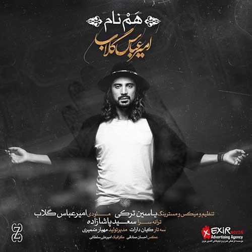 hs Amir Abbas Golab Ham Nam - دانلود آهنگ جدید امیر عباس گلاب به نام هم نام