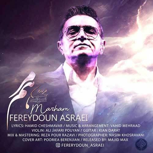 hs Fereydoun Asraei Marham - دانلود آهنگ جدید فریدون آسرایی به نام مرهم
