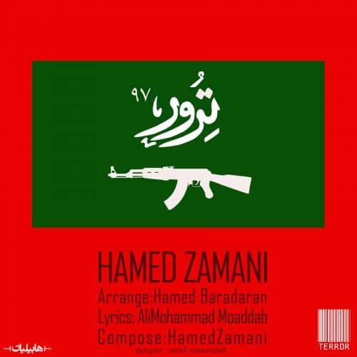 hs Hamed Zamani Terror 97 - دانلود آهنگ جدید حامد زمانی به نام ترور ۹۷