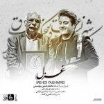hs Mehdi Yaghmaei Ghazal 150x150 - دانلود آهنگ جدید مهدی یغمایی به نام غزل
