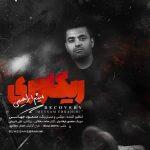 hs Meysam Ebrahimi Recovery 150x150 - دانلود آهنگ جدید میثم ابراهیمی به نام ریکاوری