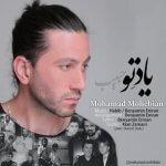 hs Mohammad Mohebian Yade To 150x150 - دانلود آهنگ جدید محمد محبیان به نام یاد تو