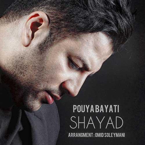 hs Pouya Bayati Shayad - دانلود آهنگ جدید پویا بیاتی به نام شاید
