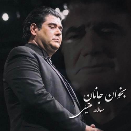 hs Salar Aghili Bekhan Janan - دانلود آهنگ جدید سالار عقیلی به نام بخوان جانان