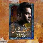 hs Shahram Mirjalali Shod Khazan 150x150 - دانلود آهنگ جدید شهرام میرجلالی به نام شد خزان