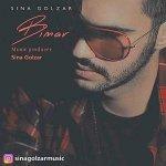 hs Sina Golzar Bimar 150x150 - دانلود آهنگ جدید سینا گلزار به نام بیمار