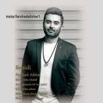 hs 153839904272616122farshad afshar residi 150x150 - دانلود آهنگ جدید فرشاد افشار به نام رسیدی