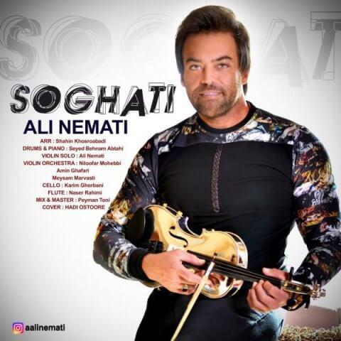 دانلود آهنگ جدید علی نعمتی به نام سوغاتی