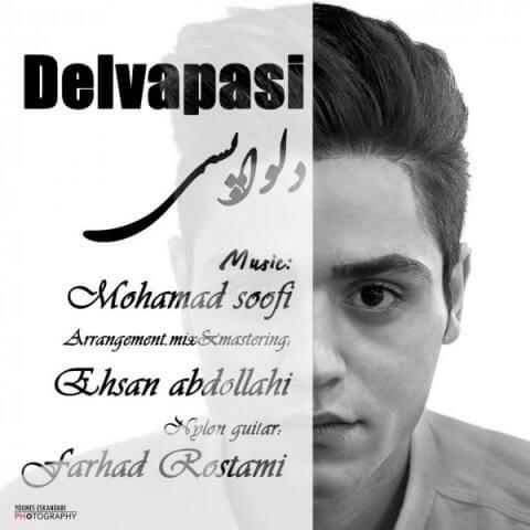 دانلود آهنگ جدید محمد صوفی به نام دلواپسی
