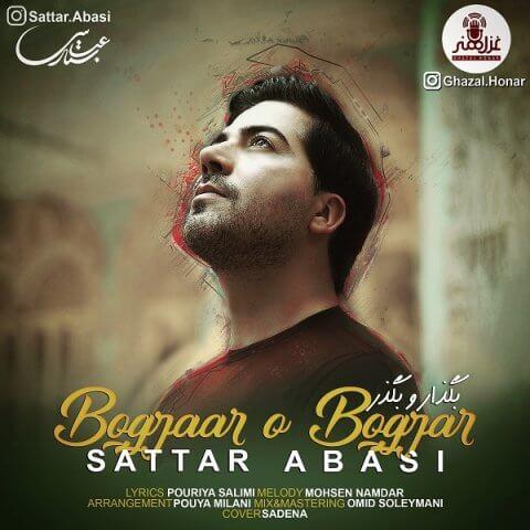 دانلود آهنگ جدید ستار عباسی به نام بگذار و بگذر