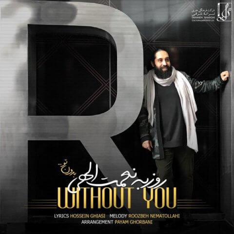 hs 154013612042107243roozbeh nematollahi bedoone to - دانلود آهنگ جدید روزبه نعمت الهی به نام بدون تو