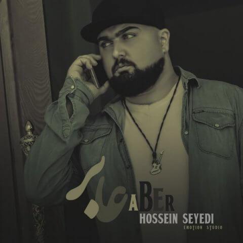 دانلود آهنگ جدید حسین سیدی به نام عابر