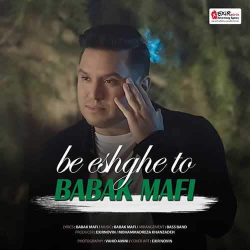 hs Babak Mafi Be Eshghe To - دانلود آهنگ جدید بابک مافی به نام به عشق تو
