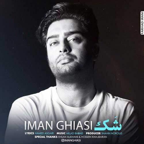 hs Iman Ghiasi Shak - دانلود آهنگ جدید ایمان قیاسی به نام شک