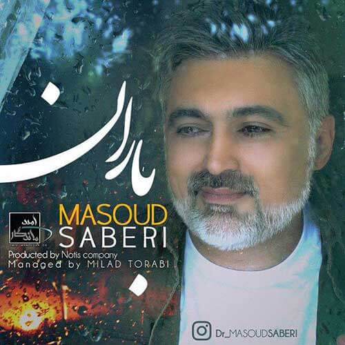 hs Masoud Saberi Baran - دانلود آهنگ جدید مسعود صابری به نام باران