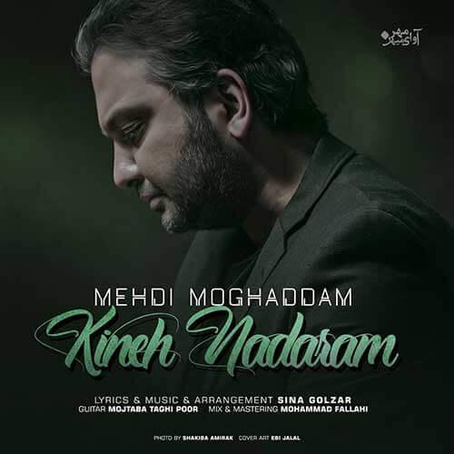 hs Mehdi Moghaddam Kineh Nadaram - دانلود آهنگ جدید مهدی مقدم به نام کینه ندارم