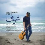 hs Mohammad Taher Shabihe Man 150x150 - دانلود آهنگ جدید محمد طاهر به نام شبیه من