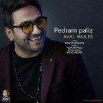 hs Pedram Paliz Aval Majles 150x150 - دانلود آهنگ جدید پدرام پالیز به نام اول مجلس