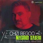 hs Masoud Saberi Ye Chizi Begoo 150x150 - دانلود آهنگ جدید مسعود صابری به نام یه چیزی بگو