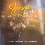 hs Shayan Eshraghi Doorit Eshghe Man 150x150 - دانلود آهنگ جدید شایان اشراقی به نام دوریت عشق من