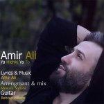 hs Amir Ali Ya Hichki Ya To 150x150 - دانلود آهنگ جدید امیرعلی به نام یا هیچکی یا تو